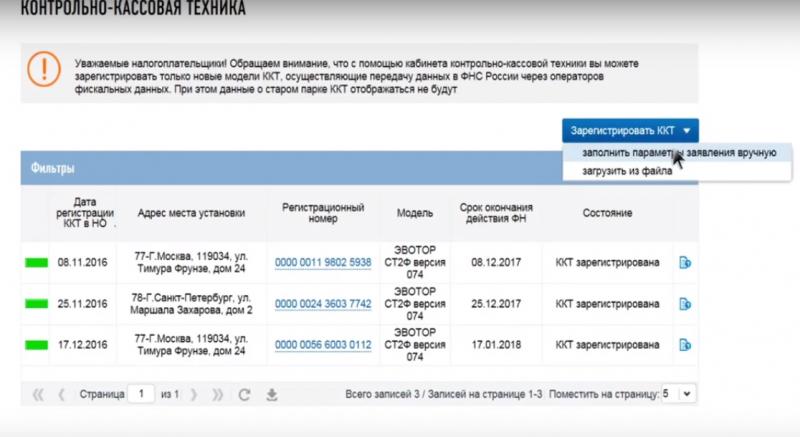 регистрация ккт на сайте фнс